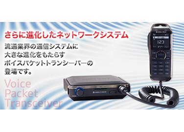 IP無線ボイスパケットトランシーバー